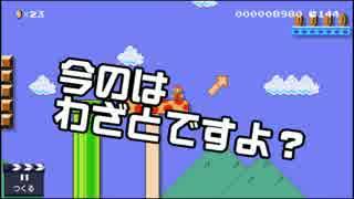 【ガルナ/オワタP】改造マリオをつくろう!【stage:27】