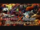 バトルスピリッツ コラボブースター【ウルトラ怪獣超決戦】紹介PV