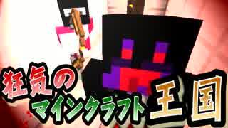 【協力実況】狂気のマインクラフト王国 Part28【Minecraft】