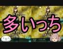 【艦これ】漣と提督のメシウマ実況【艦娘ゆっくり実況】part53 thumbnail