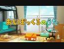 【公式】3DS「みつけて!おじぽっくる+(プラス)」ミュージックビデオ(おじぽっくるのうた)