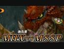 【MHX】世紀末的カオス4人衆が実況!二つ名岩穿テツカブラ編【モンハン】