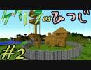 【Minecraft】ゲリラvsひつじvsコマンドー#2【実況】