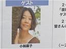 【お知らせ】今週の夜桜亭日記は、女優の小林麻子さんをお招きしています 他[桜H28/2/16]