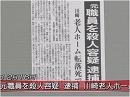 【介護社会の闇】川崎市の老人ホーム転落死事件、元職員が殺害を自供[桜H28/2/16]