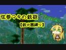 【テラリア】弦巻マキの銃砲テラリア Part1