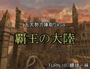 【MUGEN】覇王の大陸 Part46【陣取り】