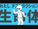 【手描き】一松でパ/ーフェ/クト生/命【UT/AU式人力】 thumbnail