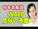 SHARPが台湾ホンハイ傘下に危ない予感がする 有本香解説