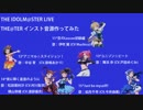 【ミリオンライブ】インスト音源 作ってみた!!【vol.3】
