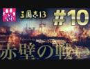【三国志13】赤壁の戦い【ゆっくり実況】#10