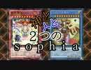 【遊戯王ADS】神と人と 2つのsophia thumbnail