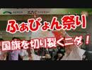 【ふぁびょん祭り】 国旗を切り裂くニダ!