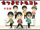 【おそ松さん】六つ子でトモダチコレクション新生活⑬【ゆっくり実況】