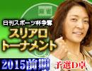 【麻雀】日刊スポーツ杯争奪 スリアロトーナメント2015前期 予選D卓3回戦