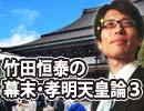 竹田恒泰の幕府・孝明天皇論3(5/6)|竹田恒泰チャンネル特番