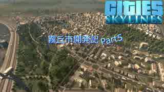 【Cities:Skylines】霧丘市開発記 Part05
