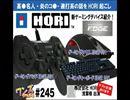 ワンズちゃんねる#245 HORIがPCゲーミングデバイス新発売!ゲストに製品紹介していただきます!