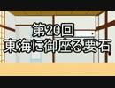 第21位:あきゅうと雑談 第20話 「東海に御座る要石」