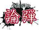 【新番組】小飼弾の「論弾」番組宣伝