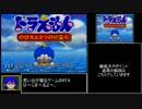 動画ランキング -ドラえもん のび太と3つの精霊石RTA_49分49秒_ part1