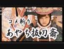 【松雪彩花】ニコ生のコメントを斬る