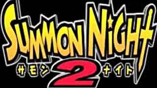 【サモンナイト2】炎王を召喚せし者【実況プレイ】part1