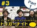 『トリガーナイト』#3 Part1【スポーツ漫画大好き芸人!】Presented by ブックオフオンライン
