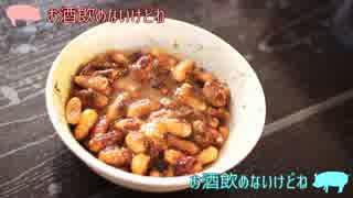 【国際豆年料理祭】食費節約しない夫婦のみそピーナッツ【落花生】