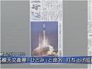 【陰の抑止力】X線天文衛星「ひとみ」打ち上げ成功[桜H28/2/18]
