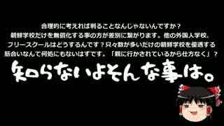 【ゆっくり保守】日本政府、自治体に朝鮮学校補助金中止要請を検討。
