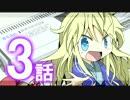 【手書き動画】 朝まで!!任天ちゃん!! 3話     【 DISC1 】