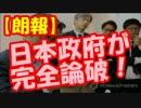 【速報】慰安婦問題がついに決着!?日本政府が完全論破!
