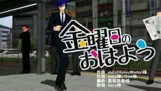 【MMD】サラリーマンな兄さんで「金曜日のおはよう」【KAITO】