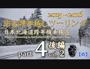 宗谷岬年越しツーリング 2015→2016[ part4 -後編- ]