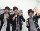 【2/16(火)】BOYS AND MEN(水野勝・本田剛文・吉原雅斗)オマケ映像