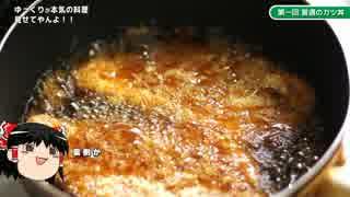 【ゆっくり】自分で作った飯はうまい カツ丼