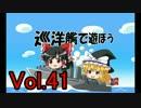 【WoWs】巡洋艦で遊ぼう vol.41【ゆっくり実況】