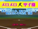 【ラジオ】 あさのけ ~おかわり~ 第77回 【侍JAPANを応援しています】