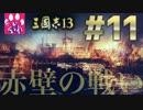 【三国志13】赤壁の戦い【ゆっくり実況】#11