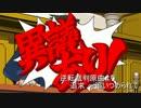 2014年以降のアニメの逆転裁判パロディ集