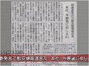 【慰安婦報道】杉山審議官の国連発言に朝日新聞が逆ギレ抗議[桜H28/2/19]