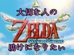 ゼルダの伝説スカイウォードソードを初見実況プレイ【part1】