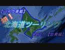 【バイク車載】初!北海道ツーリングPart1