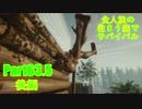 【実況】食人族の住まう森でサバイバル【The Forest】part63.5後編 thumbnail