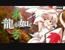 【龍が如く×東方】伝説の龍が幻想入り 第二部 第一章【幻想入り】