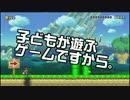 【ガルナ/オワタP】改造マリオをつくろう!【stage:28】 thumbnail
