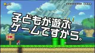 【ガルナ/オワタP】改造マリオをつくろう!【stage:28】