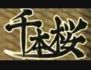 【ボカロ歌】初投稿!神曲「千本桜」歌わせて頂きました。【刹696】