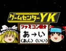 【ゲームセンターYKゆっくり課長の挑戦】全ファミコンソフト紹介 Part11 thumbnail